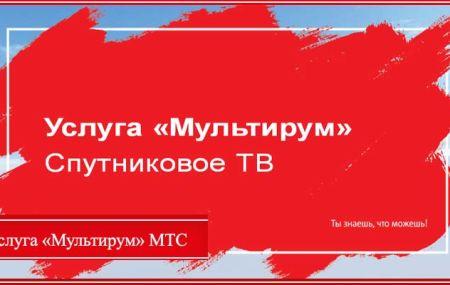 Услуга «Мультирум» МТС – описание, подключение и стоимость