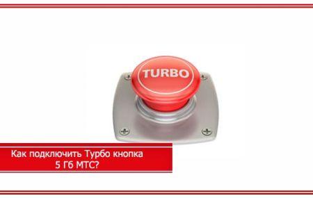 Опция Турбо кнопка 5 Гб МТС