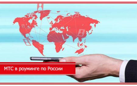 МТС в роуминге по России в 2020 году