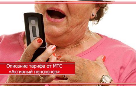 «Активный пенсионер» – тариф от МТС без интернета для пенсионеров