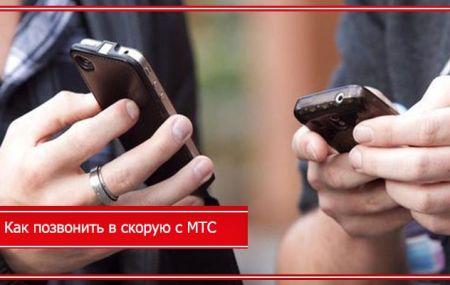 Как вызвать скорую с МТС с мобильного – бесплатный номер телефона