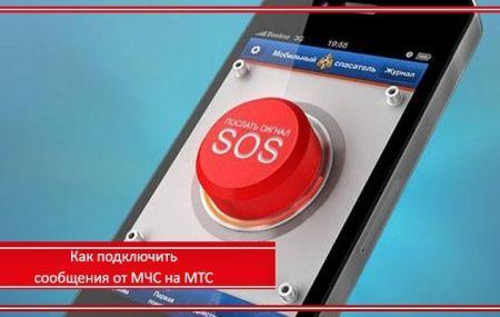 Как подключить сообщения от МЧС на МТС?