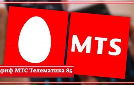 Тарифный план Телематика МТС – описание, подключение и отключение