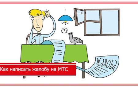 Как написать жалобу на МТС – где оставить претензию