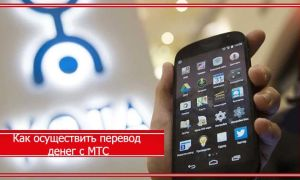 Как перевести деньги с МТС на Yota с телефона на телефон: пошаговая инструкция