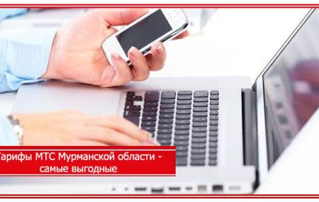 Тарифы МТС Мурманск и Мурманская область в 2020 году