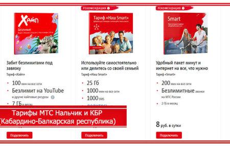 Тарифы МТС Нальчик и КБР (Кабардино-Балкарская республика) в 2021 году