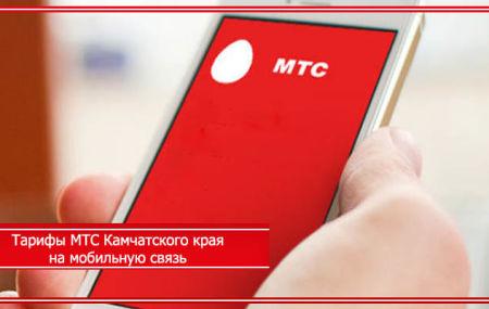 Тарифы МТС Камчатка и Петропавловск камчатский в 2021 году