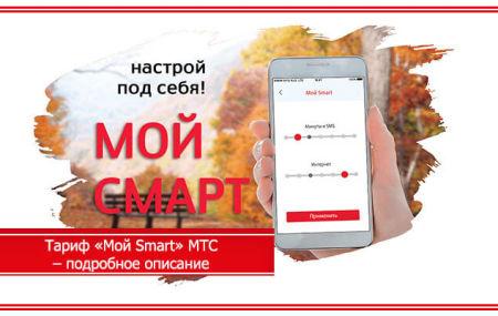 Тариф МТС «Мой Smart» – описание и как подключить