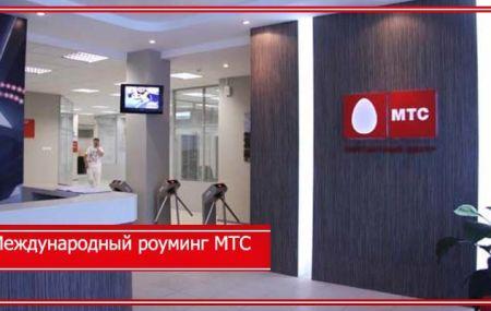 Международный роуминг МТС – тарифы в 2019 году