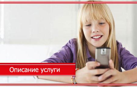 Услуга Ребенок под контролем МТС: описание