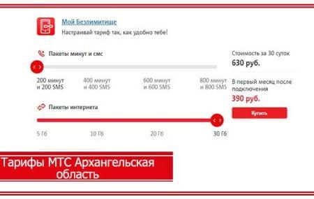 Тарифы МТС в Архангельске и Архангельской области сегодня