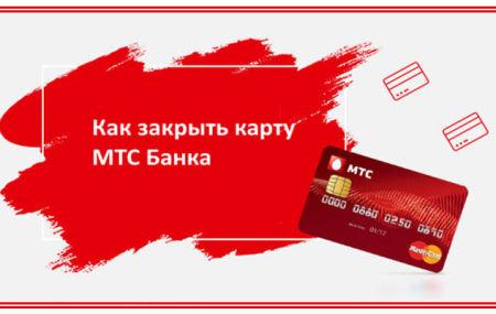 Как закрыть карту МТС банка