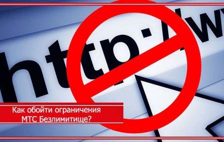 Раздача интернета на МТС Безлимитище: как обойти ограничения – инструкция