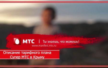 Тариф МТС Супер в Крыму: описание