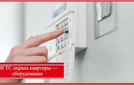 МГТС охрана квартиры под сигнализацией – тарифы и оборудование