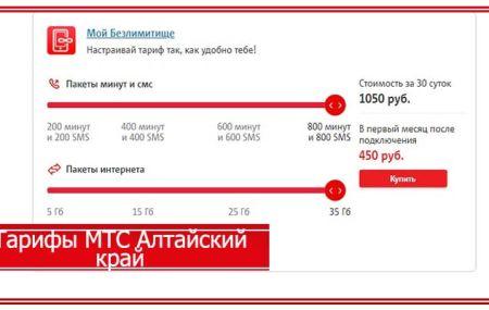 Тарифы МТС Барнаул и Алтайский край 2020 год