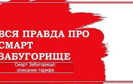 Тариф Забугорище МТС: описание тарифа