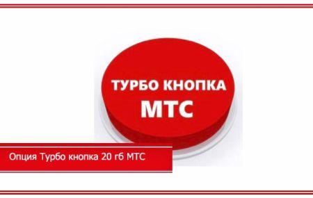 Опция Турбо кнопка 20 гб МТС