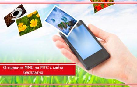 Отправить ММС на МТС с сайта бесплатно