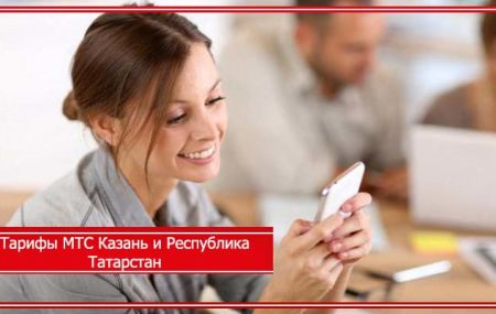 Тарифы МТС Казань и Республика Татарстан 2021 года