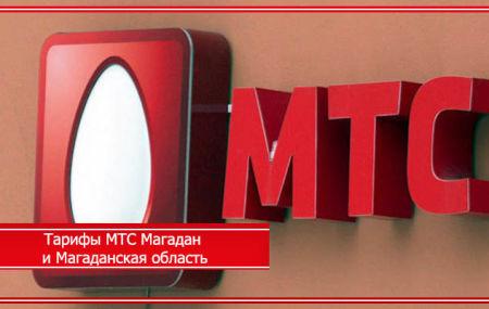 Тарифы МТС Магадан и Магаданская область в 2020 году