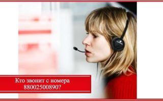 88002500890: чей телефон, кто звонил, что за организация