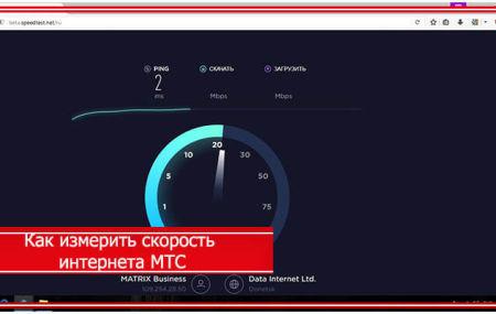 Проверка скорости интернета МТС на компьютере и телефоне