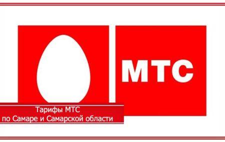 Тарифы МТС по Самаре и Самарской области в 2020 году