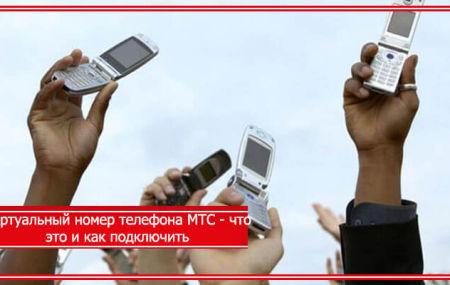 Виртуальный номер телефона МТС – что это и как подключить