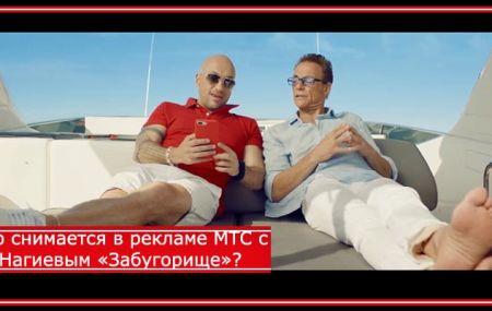 Реклама МТС «Забугорище» c Жан-Клод Ван Дамм