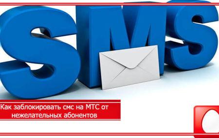 Как заблокировать смс на МТС от нежелательных абонентов