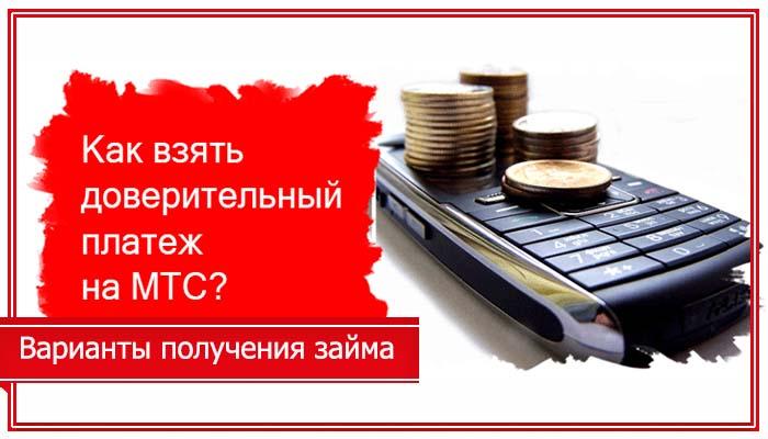 как на мтс взять доверительный платеж 50 рублей