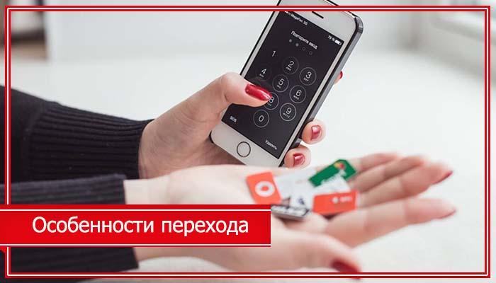 как перейти с мегафона на мтс с сохранением номера через интернет бесплатно
