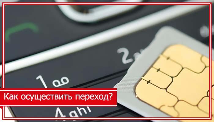 как с мегафона перейти на мтс с сохранением номера