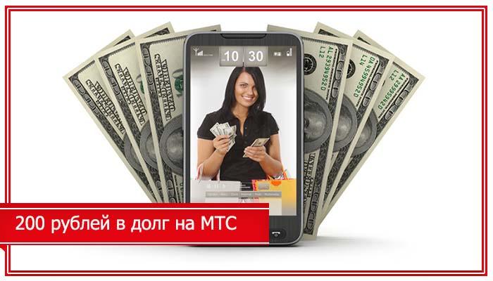 как взять в долг деньги на мтс на телефон