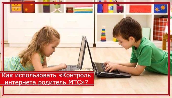 мтс контроль трафика интернета