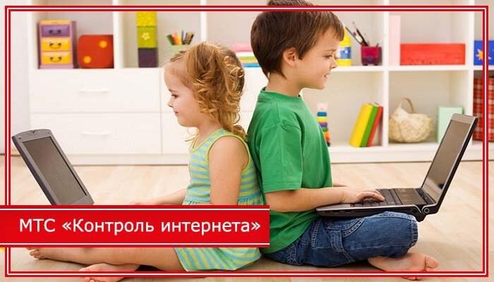 мтс родительский контроль интернета