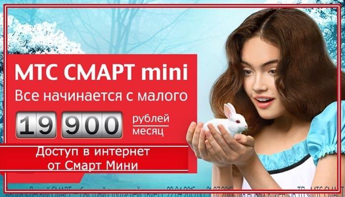 мтс смарт мини тариф в беларуси