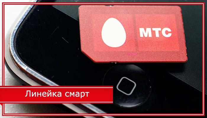 мтс тарифы с 1 августа 2017 москва официальный сайт