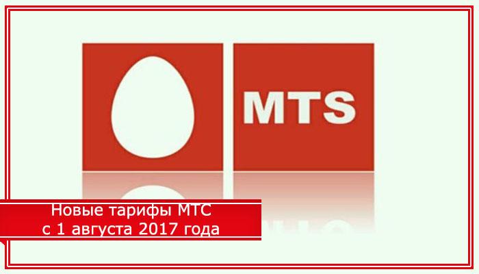 мтс тарифы с 1 августа 2017 официальный сайт