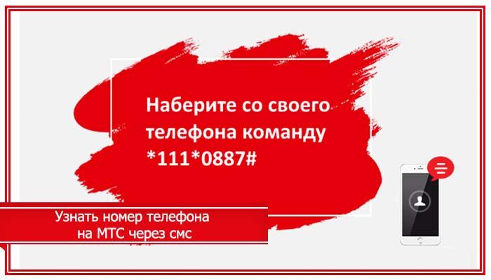 мтс узнать свой номер телефона команда