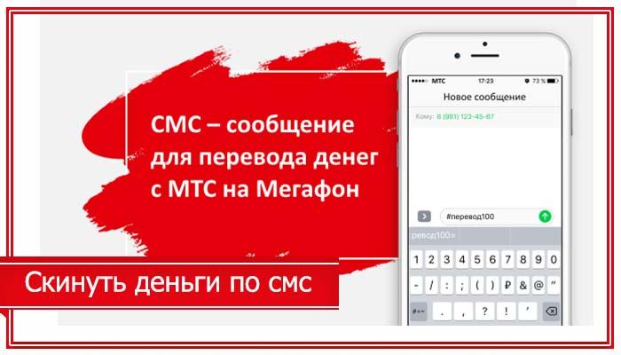перевести деньги с мтс на мегафон через телефон