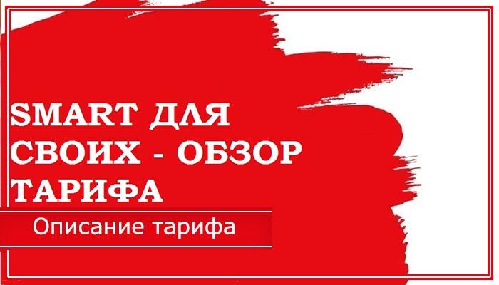тариф смарт для своих мтс за 200 рублей в месяц в москве в чем подвох