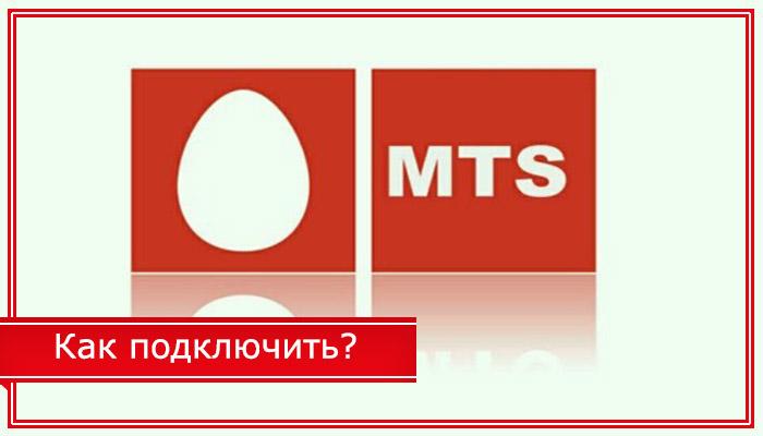 тариф смарт для своих мтс за 200 рублей в месяц