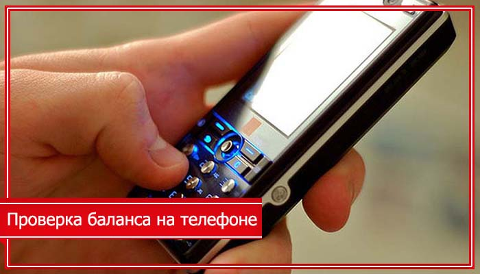 узнать баланс на мтс на телефоне