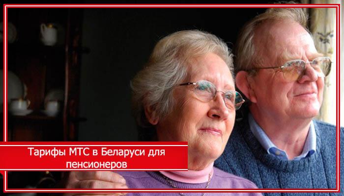 для пенсионеров тариф мтс