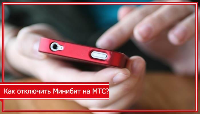 как отключить мини бит мтс на телефоне