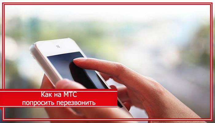 как отправить смс с просьбой перезвонить с мтс
