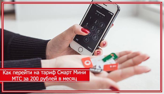 как перейти на тариф смарт мини мтс 200 рублей